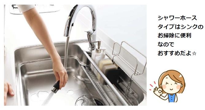 シャワーホース水栓はシンク掃除に便利