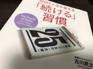 古川武士さん著書「続ける習慣」