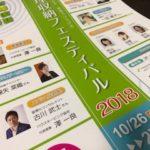 整理収納フェスティバル2018 習慣化コンサルの古川先生が登壇!