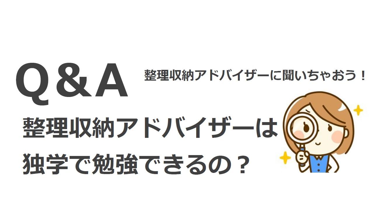 Q&A独学で勉強できるか
