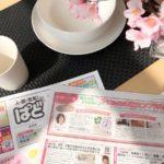 【メディア掲載】ぱどの浦和特集にコラムが掲載されました!