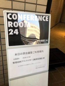 整理収納アドバイザー2級の会場,コワーキングスペース大宮24