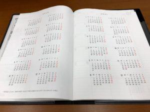 ミドリフラットダイアリーカレンダー部分