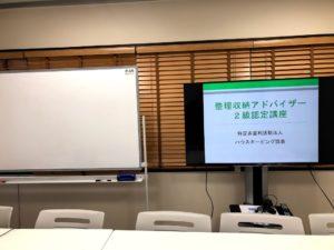 整理収納アドバイザー2級認定講座開催