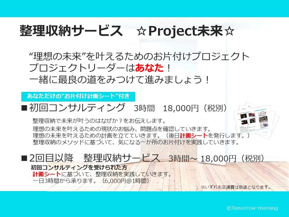 整理収納サービスproject未来